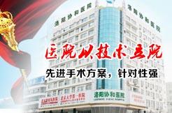 西宁生殖保健医院