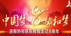 中国梦,生殖保健梦